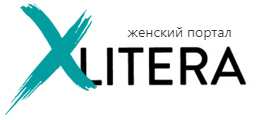X.Litera — женский портал